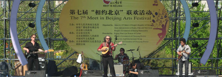 Chairman George & Band at Meet in Beijing Festival