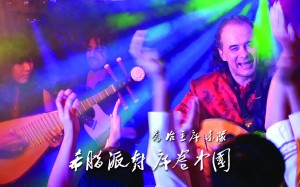 Chairman George October 2014 China Tour
