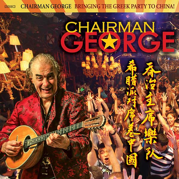 Album Cover - Bringing the Greek Party to China