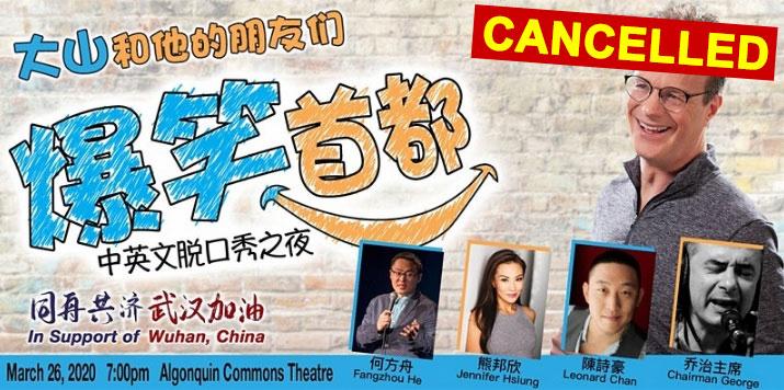 dashan-show-cancelled